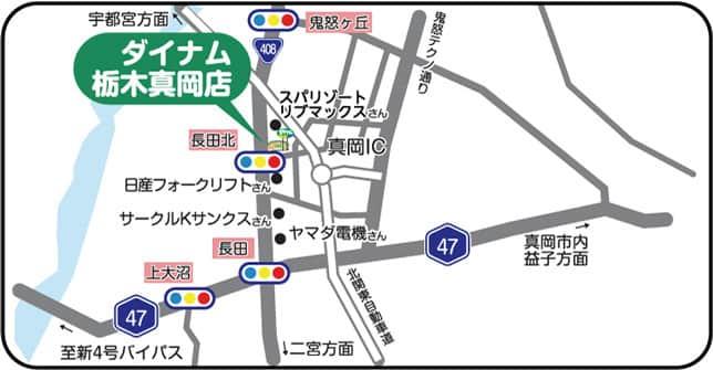 栃木県 ダイナム栃木真岡店 真岡市長田 案内図