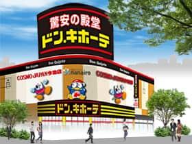 愛知県 コスモジャパン今池店 名古屋市千種区今池 外観写真