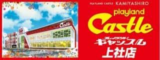 愛知県 プレイランドキャッスル上社店 名古屋市名東区上社 外観写真