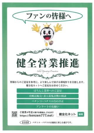 島根県 ジャンボマックス黒田店 松江市黒田町 画像3