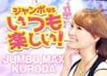 ジャンボマックス黒田店
