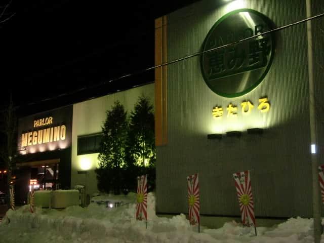北海道 パーラー恵み野きたひろ店 北広島市中央 外観写真