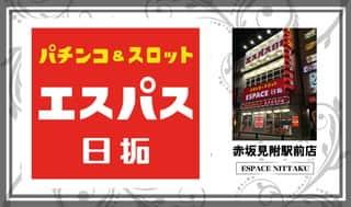 東京都 エスパス日拓赤坂見附駅前店 港区赤坂 外観写真
