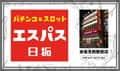 東京都 エスパス日拓赤坂見附駅前店 港区赤坂 ロゴ