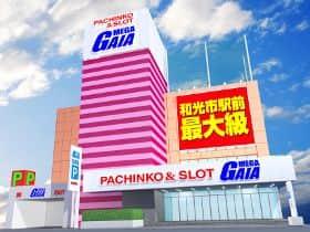 埼玉県 メガガイア和光店 和光市本町 外観写真