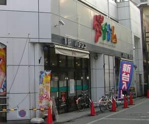 東京都 ダイナム金町北口店 葛飾区東金町 外観写真