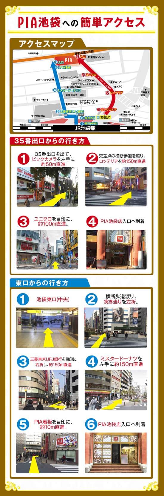 東京都 PIA池袋 豊島区東池袋 案内図