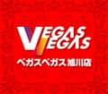 北海道 ベガスベガス旭川店 旭川市永山2条 ロゴ