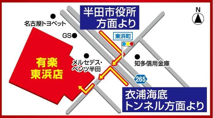 愛知県 有楽東浜店 半田市東浜町 案内図