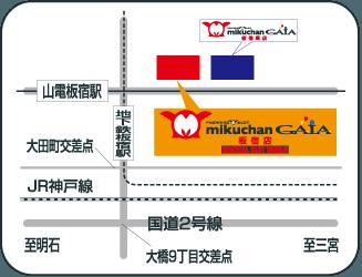 兵庫県 ミクちゃんガイア板宿店 神戸市須磨区平田町 案内図