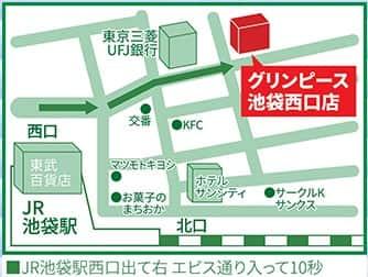 東京都 グリンピース池袋西口店 豊島区西池袋 案内図
