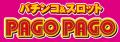 長野県 パゴパゴ上田インター店 上田市古里 ロゴ