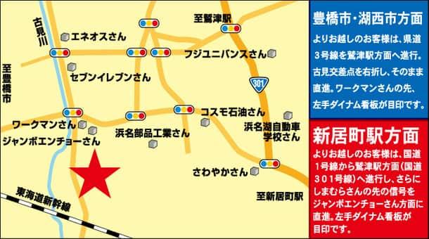 静岡県 ダイナム静岡新居店 湖西市新居町中之郷 案内図