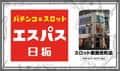 スロットエスパス日拓歌舞伎町店
