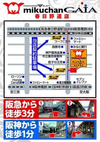 兵庫県 ミクちゃんガイア春日野道店 神戸市中央区筒井町 画像1