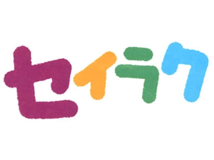 愛知県 セイラク瀬戸店 瀬戸市緑町 最新情報