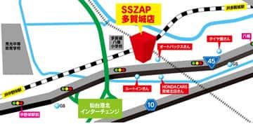 宮城県 SS ZAP 多賀城店 多賀城市八幡 案内図