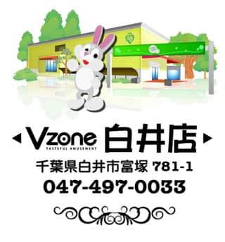 千葉県 VZONE白井店 白井市富塚 外観写真