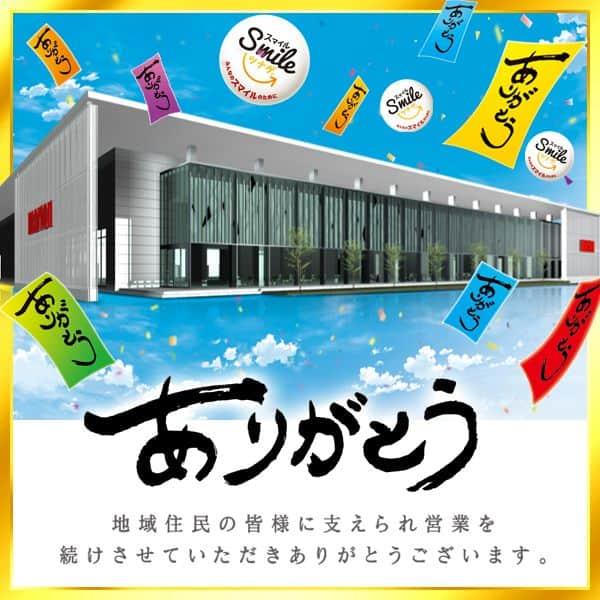 三重県 マリオンガーデン1300桑名店 桑名市大仲新田 外観写真