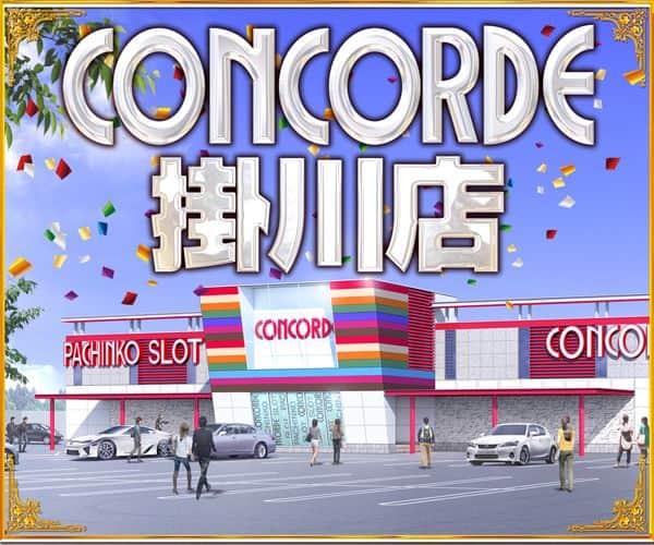 静岡県 コンコルド掛川店 掛川市南西郷 外観写真