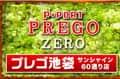 東京都 P-PORT PREGO池袋店 豊島区東池袋 ロゴ