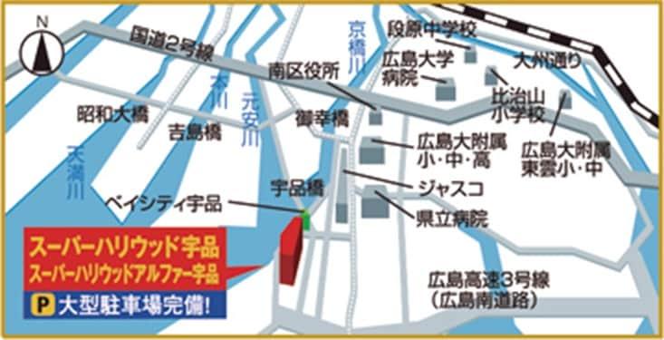 広島県 スーパーハリウッド宇品&アルファー 広島市南区出島 案内図