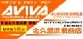神奈川県 パーラーアビバ北久里浜店 横須賀市根岸町 ロゴ