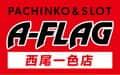 愛知県 パチンコ&スロット A-FLAG 西尾一色店 西尾市一色町対米 ロゴ