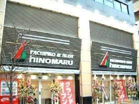 東京都 日の丸パチンコ 広尾店 渋谷区広尾 外観写真