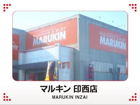 千葉県 マルキン印西店 印西市大森 画像1