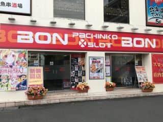 千葉県 ボン西船店 船橋市西船 外観写真