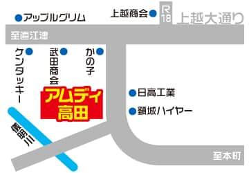 新潟県 アムディ高田 上越市栄町(大字) 案内図
