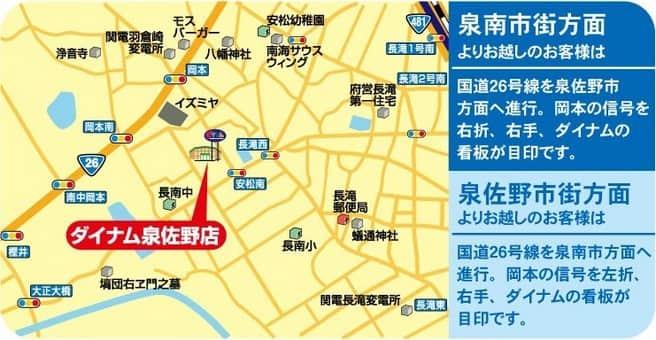 大阪府 ダイナム大阪泉佐野店 泉佐野市南中安松 案内図