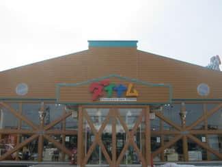 栃木県 ダイナム西那須野店 那須塩原市南郷屋 外観写真