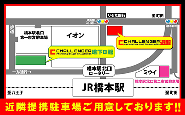 神奈川県 チャレンジャー 相模原市緑区橋本 案内図