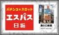 神奈川県 エスパス日拓溝の口駅前新館 川崎市高津区溝口 ロゴ