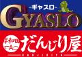 PAO岸和田 ギャスロ