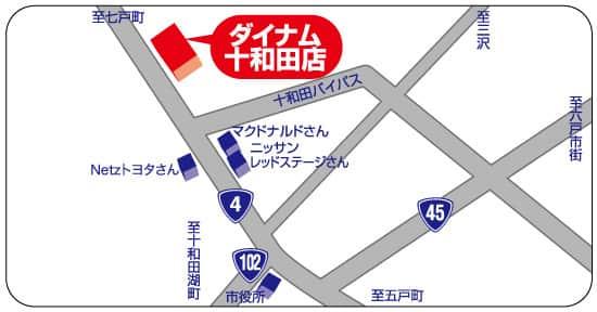 青森県 ダイナム十和田店 十和田市洞内 案内図