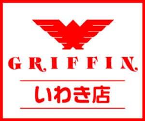 福島県 グリフィンいわき店 いわき市中央台飯野 外観写真