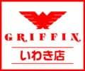 福島県 グリフィンいわき店 いわき市中央台飯野 ロゴ