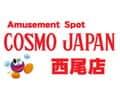 愛知県 コスモジャパン西尾店 西尾市平坂町 ロゴ