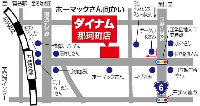 茨城県 ダイナム那珂町店 那珂市菅谷 案内図