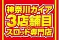 神奈川県 ガイア東戸塚スロット館 横浜市戸塚区品濃町 ロゴ