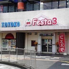 神奈川県 東横フェスタ3 横浜市戸塚区戸塚町 外観写真