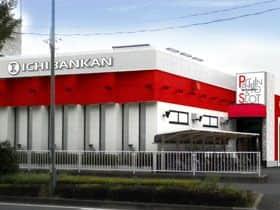 埼玉県 一番舘 内谷店 さいたま市南区内谷 外観写真