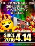 兵庫県 キコーナ阪神尼崎スロット館 尼崎市神田中通 ロゴ