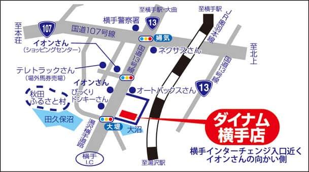 秋田県 ダイナム横手店 横手市婦気大堤 案内図