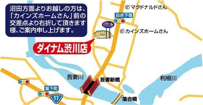 群馬県 ダイナム群馬渋川店 渋川市白井 案内図