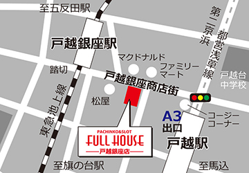 東京都 フルハウス戸越銀座店 品川区平塚 案内図