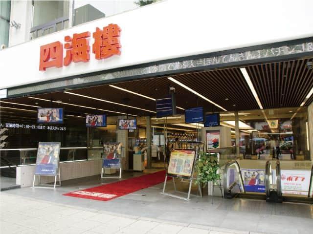 大阪府 四海樓 本店 大阪市中央区難波 外観写真